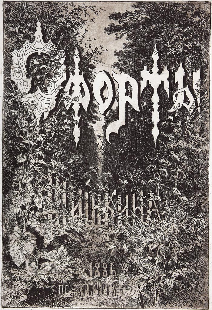 Ivan Shishkin, Etching, Album Cover, 1886